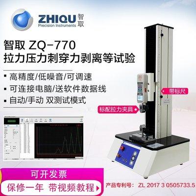 智取ZQ-770萬能電線塑料金屬布料膠帶拉壓力剝離試驗機推拉力計架