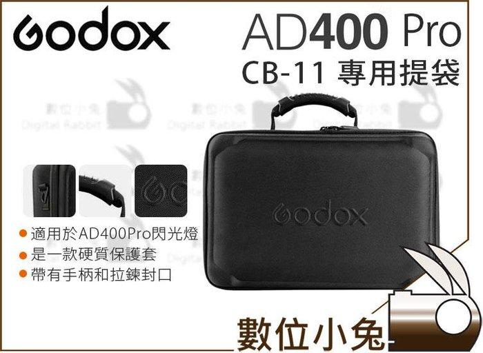 數位小兔【GODOX 神牛 AD400Pro CB-11 提袋】攝影燈 收納包 收納袋 硬殼 便攜包 公司貨