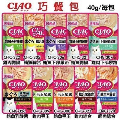 【整盒16包入】日本CIAO《巧餐包-40g/每包》 貓餐包 化毛 腎臟 機能配方 餐包 貓罐
