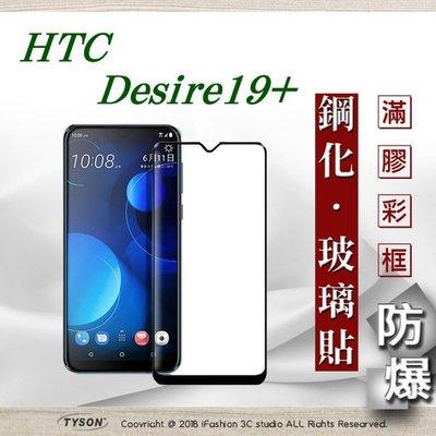 【現貨】宏達 HTC Desire 19+ - 2.5D滿版滿膠 彩框鋼化玻璃保護貼 9H 螢幕保護貼
