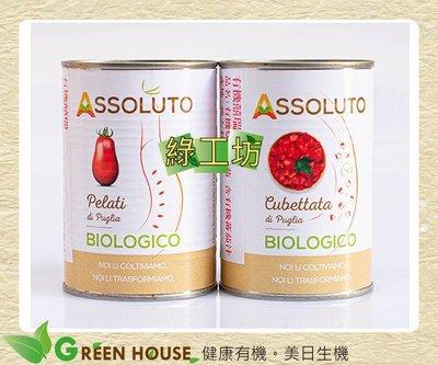 [綠工坊]  義大利有機切塊蕃茄    義大利有機剝皮蕃茄  400G 2種  原裝進口  囍瑞