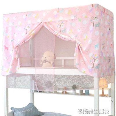 【蘑菇小隊】大學生宿舍蚊帳床簾一體式寢室上鋪下鋪全封閉單人床遮光兩用一套-MG38047