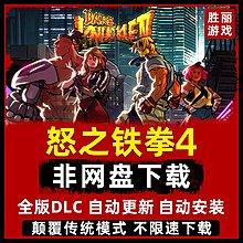 怒之鐵拳4 簡體中文版全DLCs+修改器+攻略PC電腦單機遊戲自動更新免Steam Streets of Rage 4(1080)
