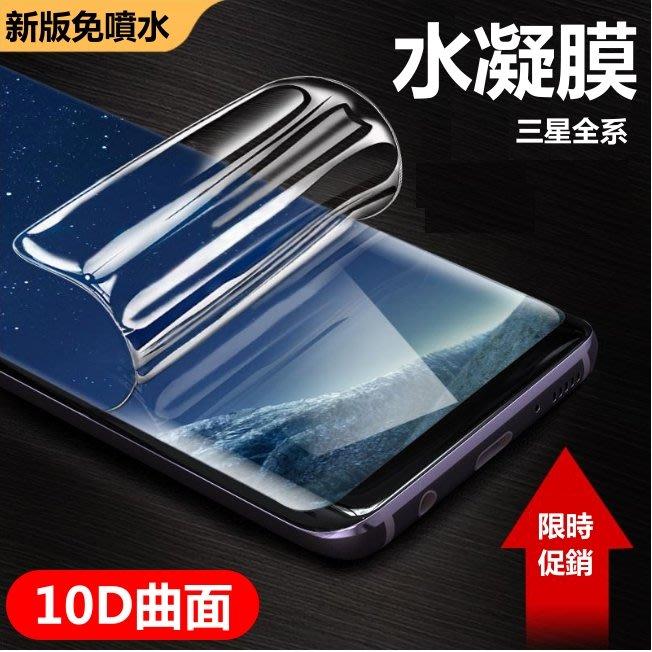 金鋼 水凝膜 note9 Note8 S8 S8+ S9 S9+ 滿版保護貼 曲面全包覆 防爆膜非玻璃貼 10D 三星