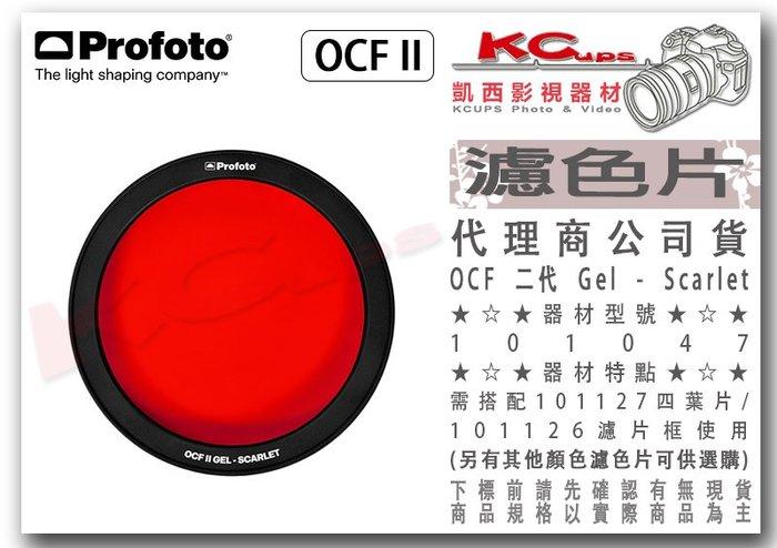 凱西影視器材 【 Profoto OCF 二代 Gel Scarlet 101047 濾色片 】色溫片
