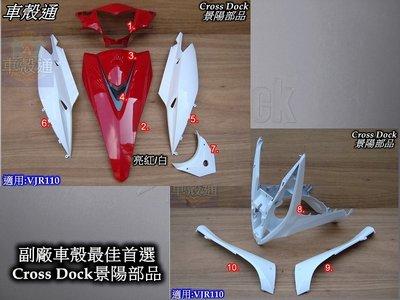 [車殼通]適用:VJR110(LEA1)烤漆,亮紅/白,10項,$3750,,Cross Dock景陽部品,,