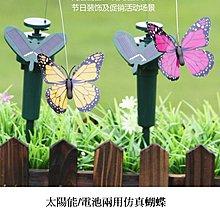 省很多~太陽能仿真旋轉蝴蝶.園藝農場裝飾玩具.田園商場/店鋪裝飾玩具.電動仿真蝴蝶