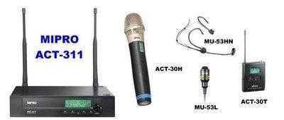 [ TranStar視聽事務生活館 ] MIPRO ACT-311B 單頻道無線麥克風組