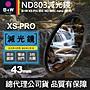 【減光鏡 XS- PRO】43mm B+W ND 803 MRC Nan...