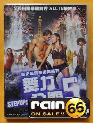 ⊕Rain65⊕正版DVD【舞力全開5/Step Up All In】-舞出真我第5集-全新未拆(直購價)