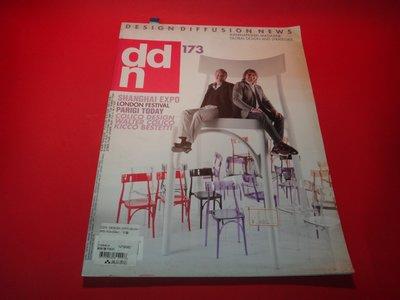 【愛悅二手書坊 21-14】ddn:design diffusion news 173