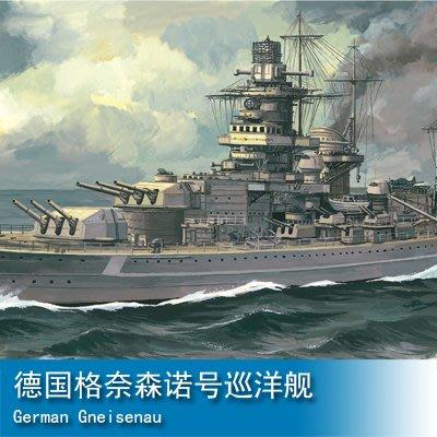 小號手 1/700 德國格奈森諾號巡洋艦 80916