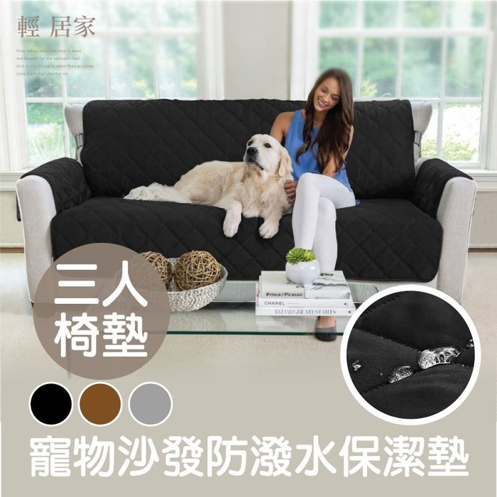 寵物沙發防潑水保潔墊-3人椅墊 沙發寵物墊 沙發保護墊 貓抓墊 寵物沙發防塵防汙墊-輕居家8339