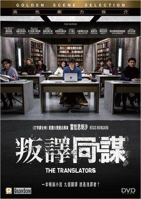 [藍光先生DVD] 叛譯同謀 The Translators - 預計9/25發行