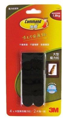 【優力文具】3M 黑色大型魔力扣(17206B)4入 台中市