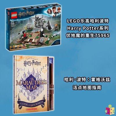 [文閲原版]LEGO樂高哈利波特伏地魔的重生75965+哈利·波特:霍格華滋活點地圖指南 英文原版