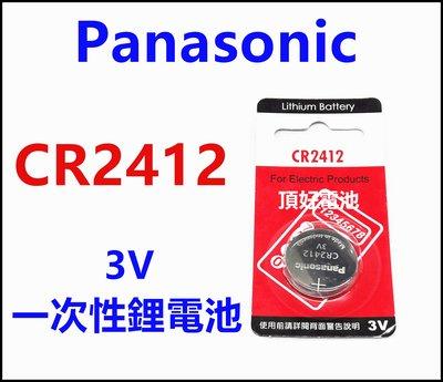 頂好電池-台中  Panasonic CR2412 一次性鋰電池 遙控器 電池 CR-2412 LEXUS 感應遙控器