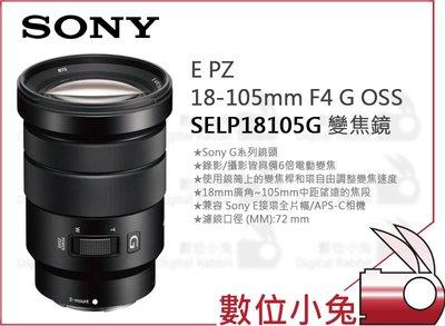 數位小兔【SONY 公司貨 SELP1...