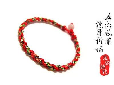 風姿綽約--五彩圓滿幸運手環(S90019)~五色線配紅線~ 加上粉晶~求姻緣,避邪~純手工