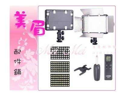 美眉配件 Godox 二代 LED 308C II 四片擋光板 可調色溫亮度 遙控 308顆 LED燈 持續燈 攝影燈