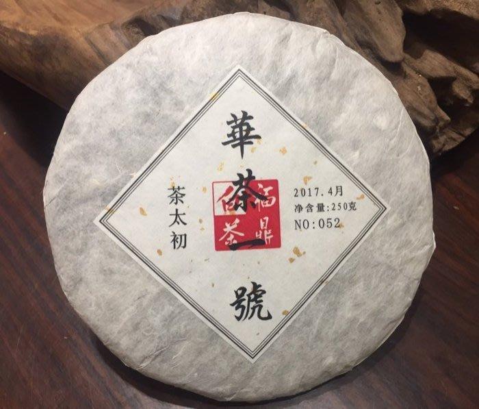 [茶太初] 2017 華茶一號  福鼎白茶 頭春 250克 (限量108餅) (非 普洱茶)