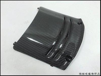 《極緻 CARBON》二代 三代 新勁戰 風光 前胸蓋 CARBON 正碳纖維 碳纖維部品