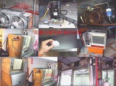 高雄冷凍空調.餐飲設備專修工業冷卻冰水機 冷凍機箱型冷氣坪裝冷凍冷藏庫蛋糕櫃製冰機