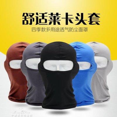 頭套男騎行面罩臉基尼戶外全臉釣魚口罩防風帽反恐摩托車騎車裝備