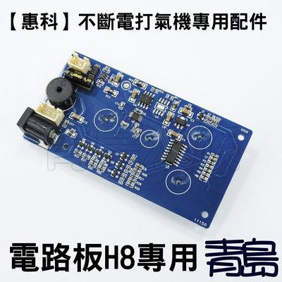 Y。。。青島水族。。。F-332-C-H8中國HUIKE惠科-----打氣機(零配件)==電路板H8專用