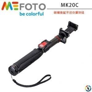 (TOP 3C)MEFOTO美孚藍牙自拍碳纖腳架組MK20C (附藍牙遙控器) 公司貨(有實體店)