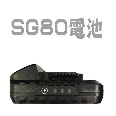 ㊣宇慶S舖㊣3期0利率 SG80|3.0鋰電池|日本ASAHI 鋰電噴漆槍 電動噴漆槍 油漆噴槍 充電式42V攜帶方便