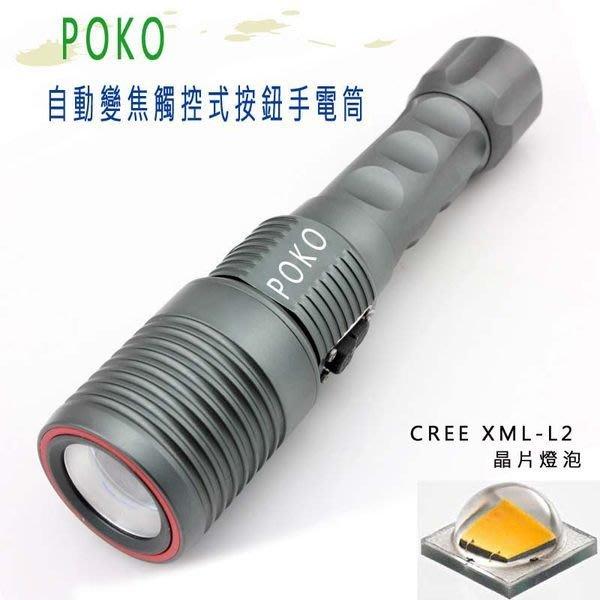 最新 POKO 全自動電子觸控式按鈕變焦CREE XM-L L2 手電筒 遠射王手 電筒磁控充電(全配組)