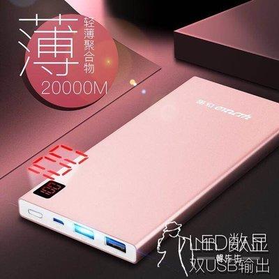 行動電源  行動電源熱賣 月銷超千筆  超薄行動電源 20000M通用毫安MIUI大容量行動電源