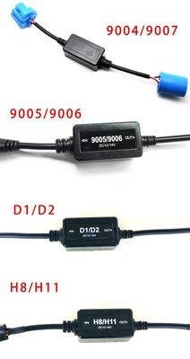 canbus warning canceller H7 H11 H4 汽車 LED 大燈解碼器
