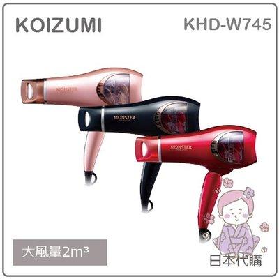 【現貨 最新款】日本 KOIZUMI 小泉 MONSTER 大風量 負離子 5段 吹風機 2m3/分 KHD-W745