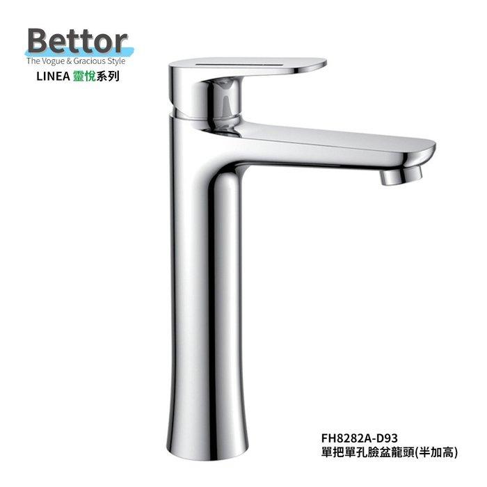 《101衛浴精品》BETTOR 靈悅系列 半加高 面盆龍頭 FH8282A-D93 歐洲頂級陶瓷閥芯【免運費】