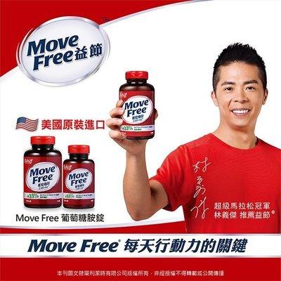 ☆重仁健康生活館☆【美國進口Schiff】Move Free葡萄糖胺錠 (150錠/瓶)