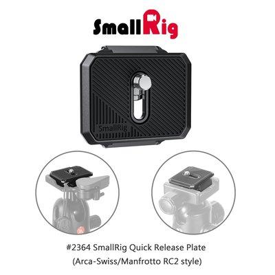 三重[小創百貨] SmallRig 2364 Arca-Swiss & Manfrotto RC2 通用 快拆板 台北市
