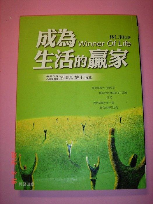 【CS超聖文化】成為生活的贏家 林仁和著 晨星出版 原價230元,幾乎全新