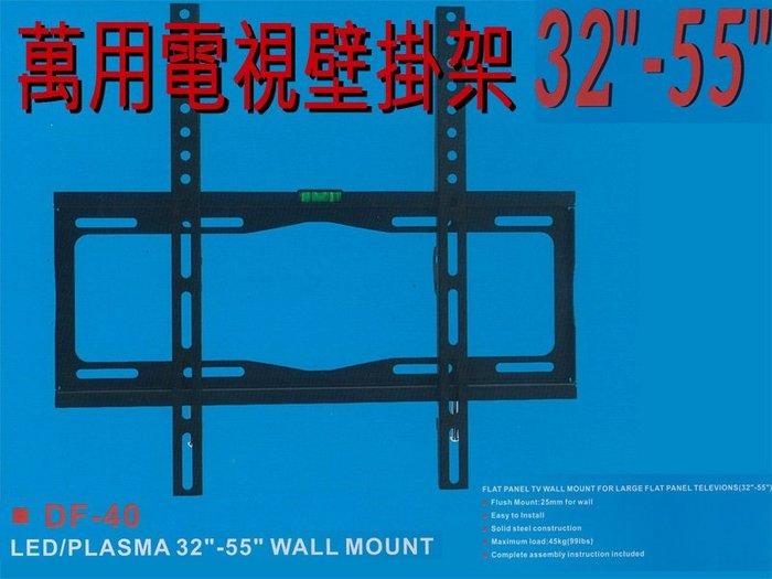 (萬用型)32~55吋LED固定式液晶電視壁掛架 Max:400x400mm 適用各品牌電視