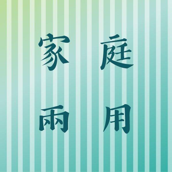 AA-高麗蔘茶▪東洋蔘茶▪粉光蔘茶▪西洋蔘茶▪黃耆茶▪北耆茶▪仙梅查▪微四物茶