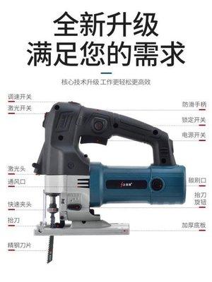 哆啦本鋪 曲線鋸木工多功能手持電動工具家用小型激光電鋸手動鋸木機切割機 D655