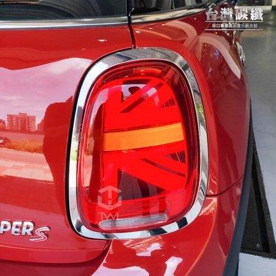TWL台灣碳纖 MINI COOPER S F56 英國國旗尾燈組 方向跑馬燈LED光柱紅白 15 16 17年