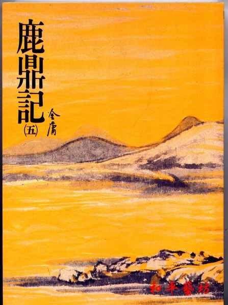 全新~金庸作品全集《平裝36冊不分售》--和平藝坊以最低價出清