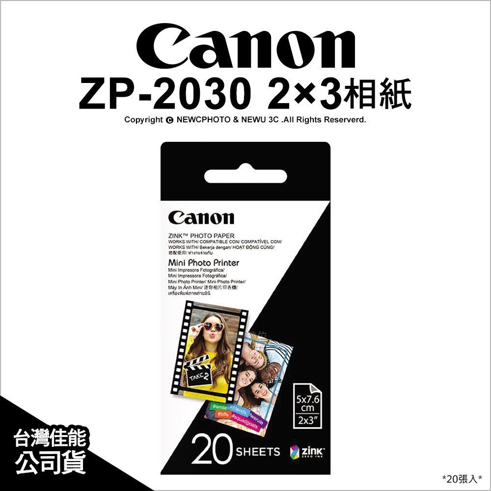 【薪創忠孝新生】Canon ZP-2030 2×3相紙 20張 抗撕裂 防髒污 相片紙 適用 PV-123 公司貨