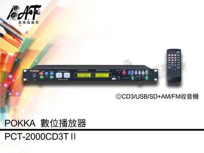 高傳真音響【POKKA PCT-2000CD3T Ⅱ】 數位播放機【附】CD3.USB.FM收音機