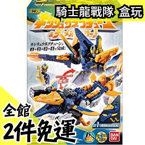 【MINIPLA 03 12盒一套】日本空運 BANDAI 騎士龍戰隊 騎士龍王五騎士 龍裝者 可動模型【水貨碼頭】