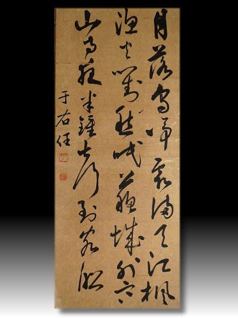【 金王記拍寶網 】S1971  于右任款 手寫書法 老畫片一張 罕見 稀少