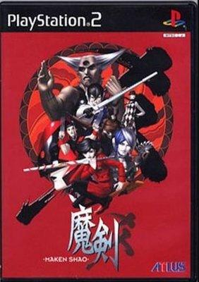 PS2 魔劍 爻 初回限定版 MAKEN SHAO (魔剣 爻 シャオ) 純日版 二手品