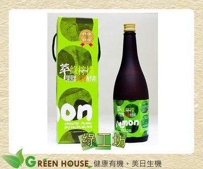 [綠工坊]  萃綠檸檬果膠代謝酵素  精萃液   含豐富果膠   檸檬酵素   達觀